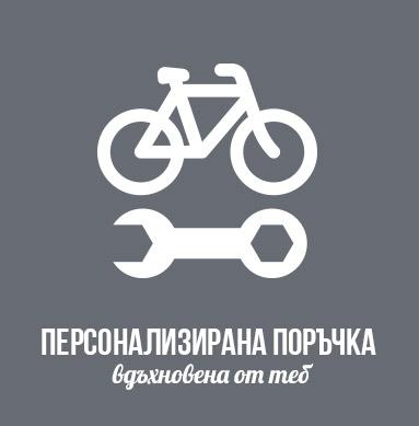 Поръчай велосипед
