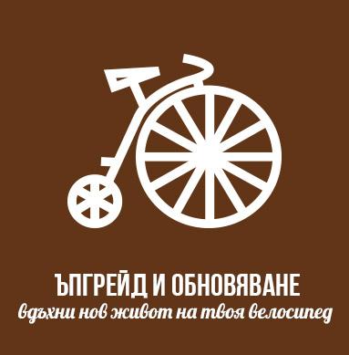 Поръчкови велосипеди. подобрения